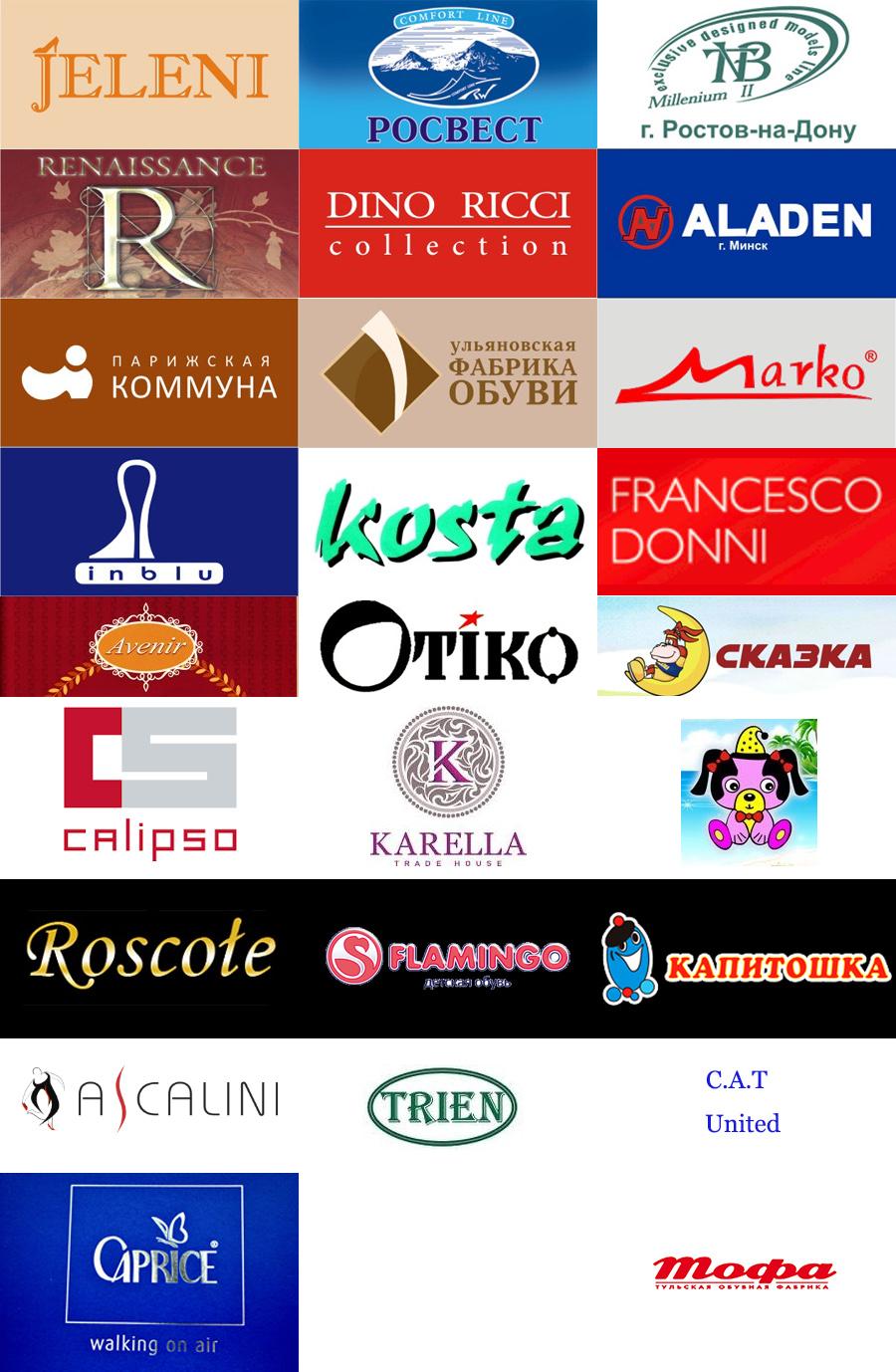 бренды